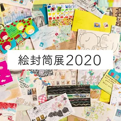 絵封筒2020.jpg
