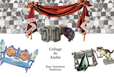 collage_de_asobo_01.jpg