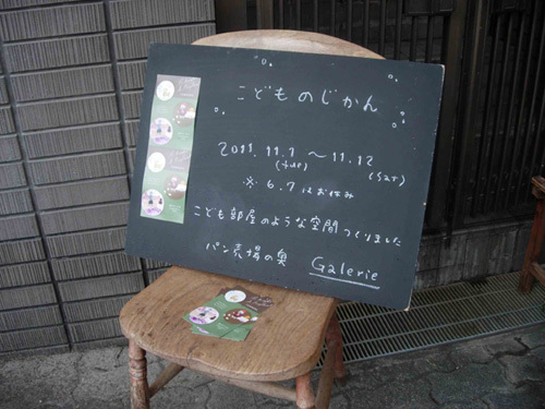 kodomo-01.jpg