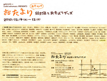 otayori_02.jpg